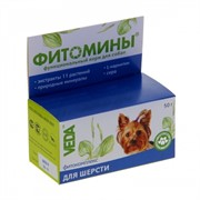 Фитомины для Шерсти (собака), 100таб.