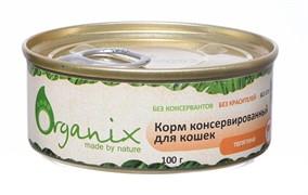 Organix Консервы для кошек телятина