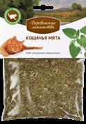 ДЕРЕВЕНСКИЕ ЛАКОМСТВА Кошачья мята