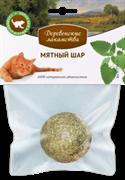 ДЕРЕВЕНСКИЕ ЛАКОМСТВА Игрушка-лакомство для кошек мятный шар