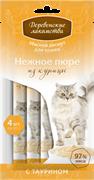 ДЕРЕВЕНСКИЕ ЛАКОМСТВА Нежное пюре для кошек из курицы 1*4шт.