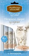 ДЕРЕВЕНСКИЕ ЛАКОМСТВА Нежное пюре для кошек из тунца 1*4шт.