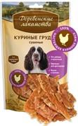 ДЕРЕВЕНСКИЕ ЛАКОМСТВА  Куриные грудки сушеные для собак (100% мясо)