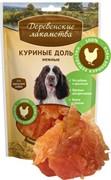 ДЕРЕВЕНСКИЕ ЛАКОМСТВА  Куриные дольки нежные для собак (100% мясо)