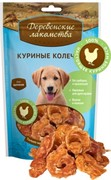 ДЕРЕВЕНСКИЕ ЛАКОМСТВА  Куриные колечки для щенков (100% мясо)