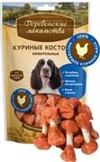ДЕРЕВЕНСКИЕ ЛАКОМСТВА  Куриные косточки жевательные для cобак (100% мясо)
