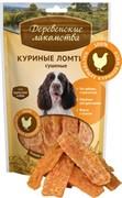 ДЕРЕВЕНСКИЕ ЛАКОМСТВА Куриные ломтики сушеные для собак (100% мясо)