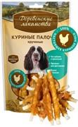 ДЕРЕВЕНСКИЕ ЛАКОМСТВА  Куриные палочки крученные для собак (100% мясо)