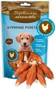 ДЕРЕВЕНСКИЕ ЛАКОМСТВА  Куриные рулетики для щенков (100% мясо)