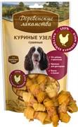 ДЕРЕВЕНСКИЕ ЛАКОМСТВА Куриные узелки сушеные для собак (100% мясо)
