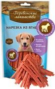 ДЕРЕВЕНСКИЕ ЛАКОМСТВА Нарезка из ягненка для щенков (100% мясо)