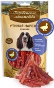 ДЕРЕВЕНСКИЕ ЛАКОМСТВА  Утиная нарезка сушеная для собак (100% мясо)