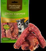 ДЕРЕВЕНСКИЕ ЛАКОМСТВА  Шейки куриные для собак, покрытые нежным мясом