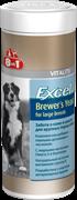 8in1 Excel Пивные дрожжи для собак крупных пород 80 таб.