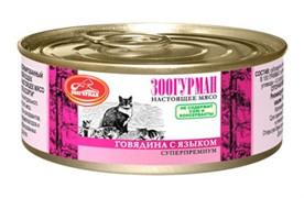 Зоогурман кон.д/кошек Говядина с языком 100г