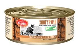 Зоогурман кон.д/кошек Говядина с сердцем 100г