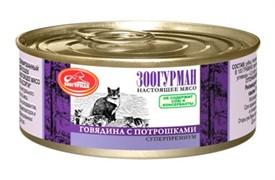 Зоогурман кон.д/кошек Говядина с потрошками 100г