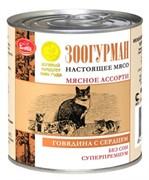 Зоогурман кон.д/кошек Мясное ассорти с Говядиной с сердцем 250г