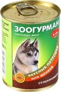 Зоогурман консервы д/щенков Вкусные потрошки 350г