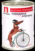 Зоогурман консервы д/собак Вкусные потрошки с Говядиной и печенью 350г