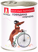 Зоогурман консервы д/собак Вкусные потрошки с Говядиной и печенью 750г