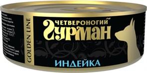Четвероногий Гурман 45710 Golden консервы д/собак Индейка натуральная в желе 100г