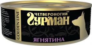 Четвероногий Гурман 45673 Golden консервы д/собак Ягненок натуральный в желе 100г