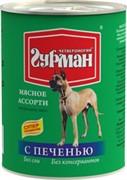 Четвероногий Гурман 44492 консервы д/собак Мясное ассорти с Печенью 340г