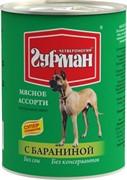 Четвероногий Гурман 44942 консервы д/собак Мясное ассорти с Бараниной 340г