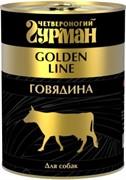 Четвероногий Гурман 44270 Golden консервы д/собак Говядина натуральная в желе 340г