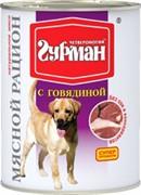 Четвероногий Гурман 44867 консервы д/собак Мясной рацион с Говядиной 850г