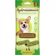 Зубочистики Авокадо для собак средних пород, 2шт.