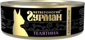 Четвероногий Гурман  Golden кон.д/кошек Телятина 100г