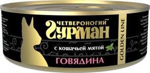 Четвероногий Гурман Golden кон.д/кошек Говядина с кошачьей мятой 100г