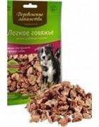 ДЕРЕВЕНСКИЕ ЛАКОМСТВА  Легкое говяжье для малых и средних пород собак, мелко рубленые кусочки