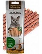 ДЕРЕВЕНСКИЕ ЛАКОМСТВА  Мясные колбаски из Курицы Для Кошек (100% мясо)