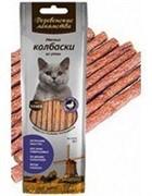 ДЕРЕВЕНСКИЕ ЛАКОМСТВА Мясные колбаски из Утки Для Кошек (100% мясо)