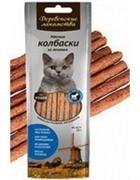 ДЕРЕВЕНСКИЕ ЛАКОМСТВА Мясные колбаски из ягненка для кошек (100% мясо)