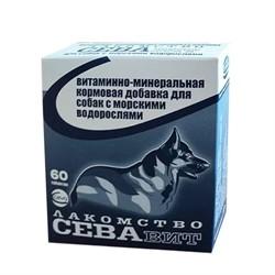 Севавит витаминно-минеральная кормовая добавка д/собак с морскими водорослями 60таб - фото 12285