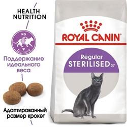 ROYAL CANIN для стерилизованных кошек Sterilised 37 - фото 26759
