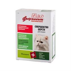 Фармавит Neo д/кошек Совершенство шерсти 60таб - фото 26852