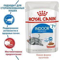 ROYAL CANIN INDOOR STERILISED 7+ YEARS GRAVY (Индор Стерилайзд 7+ в соусе) - фото 27315