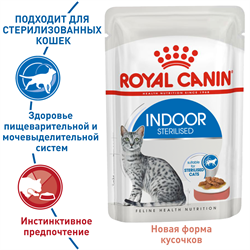 ROYAL CANIN INDOOR STERILISED GRAVY (Индор Стерилайзд в соусе) - фото 27337