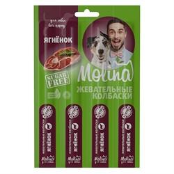MOLINA Молина Жевательные колбаски для собак Ягненок 20г - фото 35613