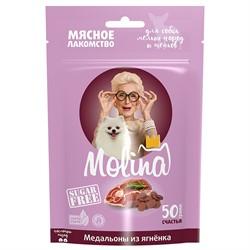 MOLINA Молина Лакомство д/собак мелких пород Медальоны из ягненка, 50 г. - фото 35618