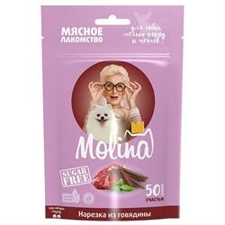 MOLINA Молина Лакомство д/собак мелких пород Нарезка из говядины, 50 г. - фото 35619