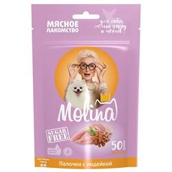 MOLINA Молина Лакомство д/собак мелких пород Палочки из индейки, 50 г. - фото 35620