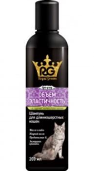 Роял Грум Шампунь Объем и Эластичность. (для длинношерстых кошек 200мл) Royal Groom - фото 4565