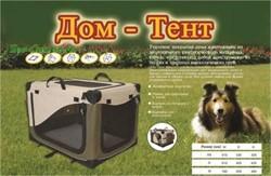 Дом-тент д/собак складной DCC1041AXXL (122х76х73,6cм) TRIOL - фото 4655
