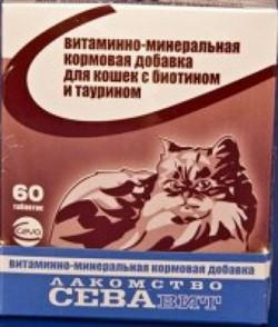 Севавит витаминно-минеральная кормовая добавка д/кошек с биотином и таурином 60таб - фото 4889